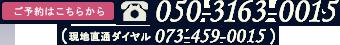 加太海月(旧吾妻屋シーサイドホテル)へのご予約は073-459-0015まで