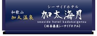 和歌山県 加太温泉 ホテル | 加太海月(旧吾妻屋シーサイドホテル)